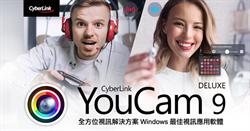 訊連科技推出YouCam 9視訊軟體 電腦直播也能美顏