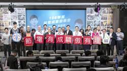 2019節電王換人坐  台北松山節電率20.8%奪冠