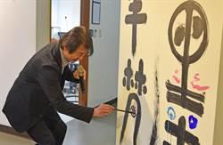 彩墨藝術A4秀世界巡迴展 華梵大學開幕