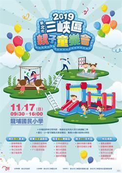 三峽親子童樂會登場 維尼溜滑梯、復古童玩及DIY免費玩