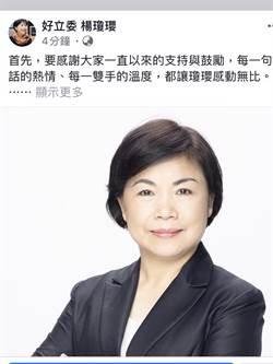 參選立委 楊瓊瓔真情告白:我最大靠山就是鄉親