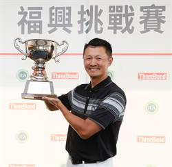 ThreeBond福興挑戰賽 45歲好手逆轉奪冠