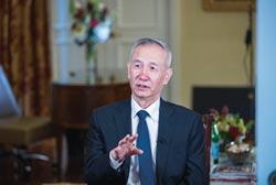 劉鶴:未來三年國企改革關鍵期