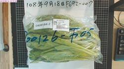 北市抽驗 8蔬果農藥超標