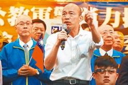 藍不分區立委名單很多人不認識 韓國瑜稱讚這4人
