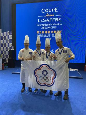 為世界麵包大賽選手加油 暨 夢幻麵團