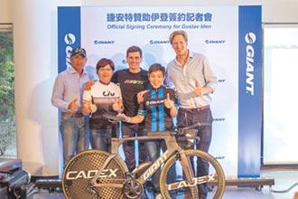 巨大 贊助三鐵世界冠軍選手伊登