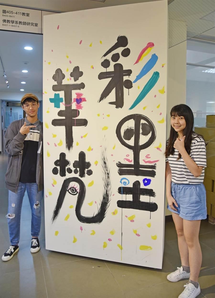 「彩墨華梵」讓華梵學生在轉角遇到藝術。(華梵大學提供/王揚傑新北傳真)