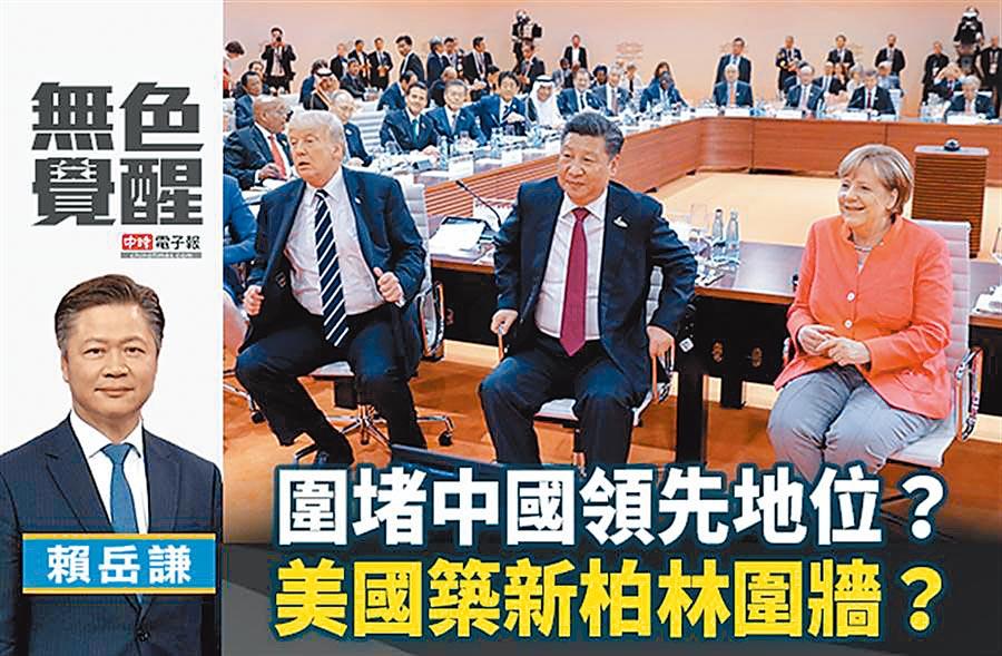 賴岳謙:圍堵中國領先地位?美國築新柏林圍牆?