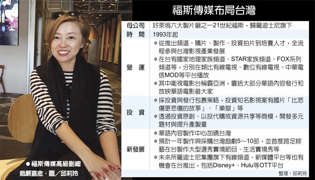 福斯傳媒布局台灣福斯傳媒高級副總裁嚴嘉念。圖/邱莉玲
