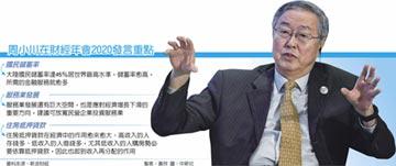 周小川:高儲蓄率帶動金融業