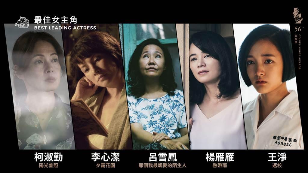 第56屆金馬獎最佳女主角入圍名單。(圖/金馬執委會提供)