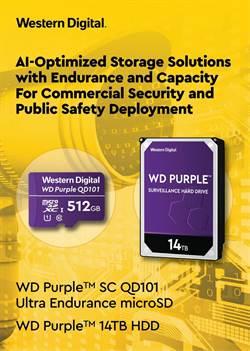 Western Digital推出專為公共安全、AI與智慧城市應用優化儲存裝置