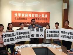 反擊小三教肛交說法 同志團體:韓陣營成霸凌幫兇