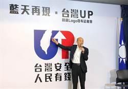 韓國瑜公布競選LOGO 主打台灣UP