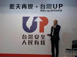 韓公布競選LOGO「藍天再現、台灣UP」
