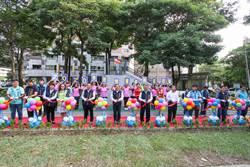 中市美樂地計畫打造友善共融公園 東南區5處完工啟用