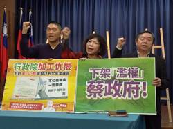 國民黨籲下架濫權蔡政府 揭示年改3項共同政見