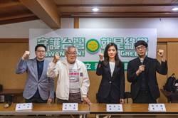 美女醫師鄧惠文婉拒時力 加入綠黨列不分區第1
