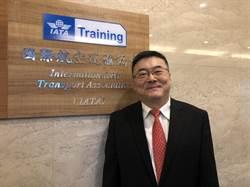 IATA成立台北訓練中心 航空人才受訓不必再出國
