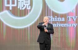 中視50週年台慶 旺董曝光內心祕密!