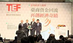 台北大學經濟論壇 北大幫人脈浮現