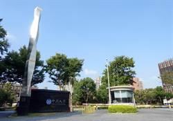 中原大學發聲明 歡迎在港學生返台專案就讀