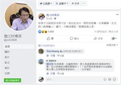 「村長」不滿不分區名單 揚言退黨選立委