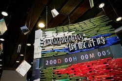 誠品敦南店明年5.30熄燈 展開200天倒數系列活動