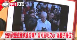 藍黨內基層起義 吳敦義強硬不改 主席位置還坐得穩?