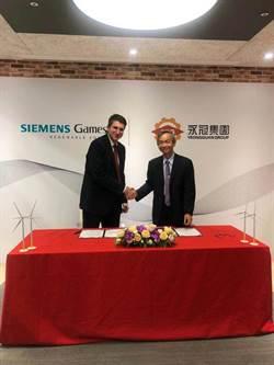 西門子歌美颯 14日與永冠簽訂本土化風機鑄造合約