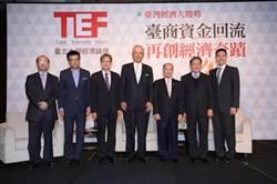 國立臺北大學經濟論壇 台商資金回流-再創經濟奇蹟