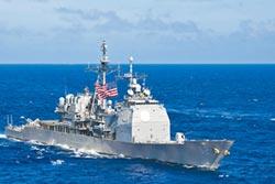 今年第9次 美巡洋艦通過台海