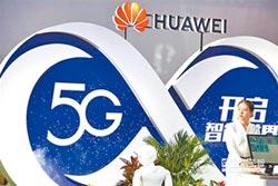 5G大戰 中國笑傲全球