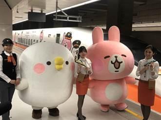 萌翻!台灣高鐵「卡娜赫拉」彩繪列車來了