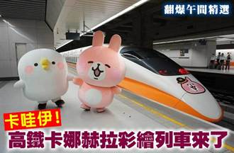 《翻爆午間精選》卡哇伊!高鐵卡娜赫拉彩繪列車來了