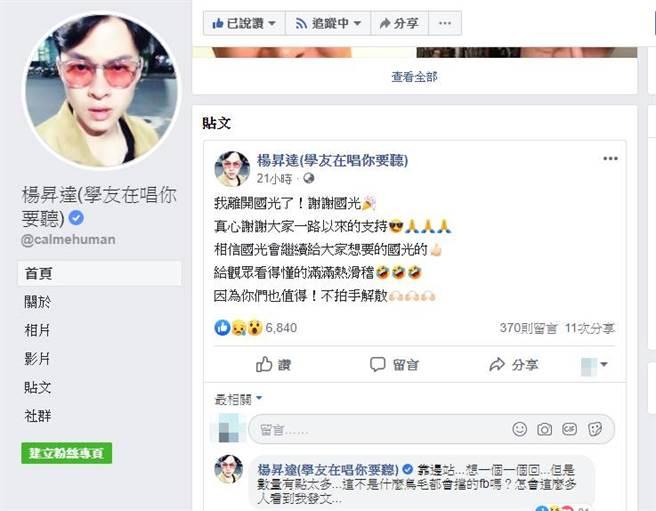 楊昇達臉書全文。(圖/取材自楊昇達(學友在唱你要聽)臉書)