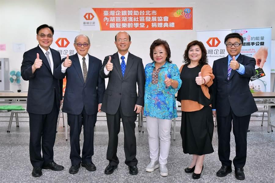 台企銀贊助台北市內湖區湖濱社區成立「銀髮樂齡學堂」,為該行贊助成立的第10家、也是北部地區首處據點。(圖/台企銀)