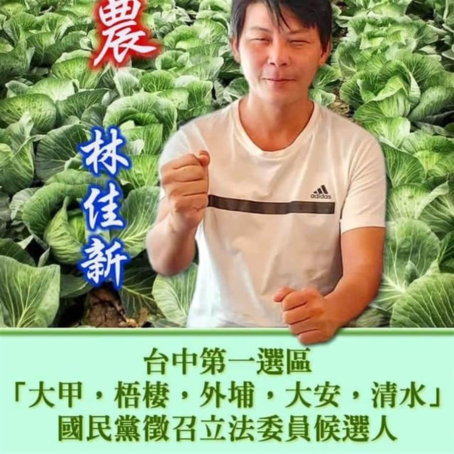 「最強菜農」林佳新提出他認為的「黃金名單」已解決國民黨的不分區之亂。(照片來源:林佳新臉書)