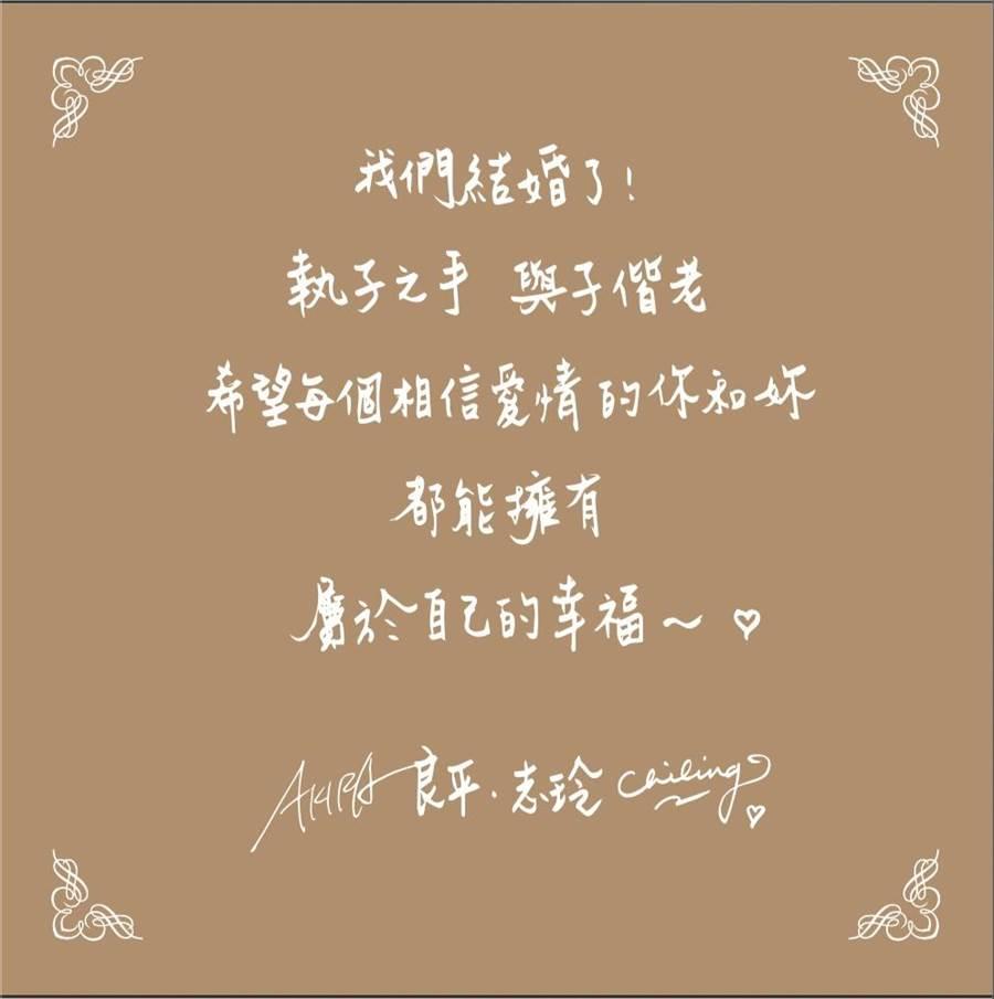 林志玲喜餅中,留下親筆祝福。(林志玲工作室提供)