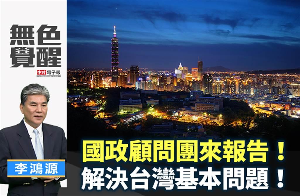 無色覺醒》李鴻源:國政顧問團來報告!解決台灣基本問題!