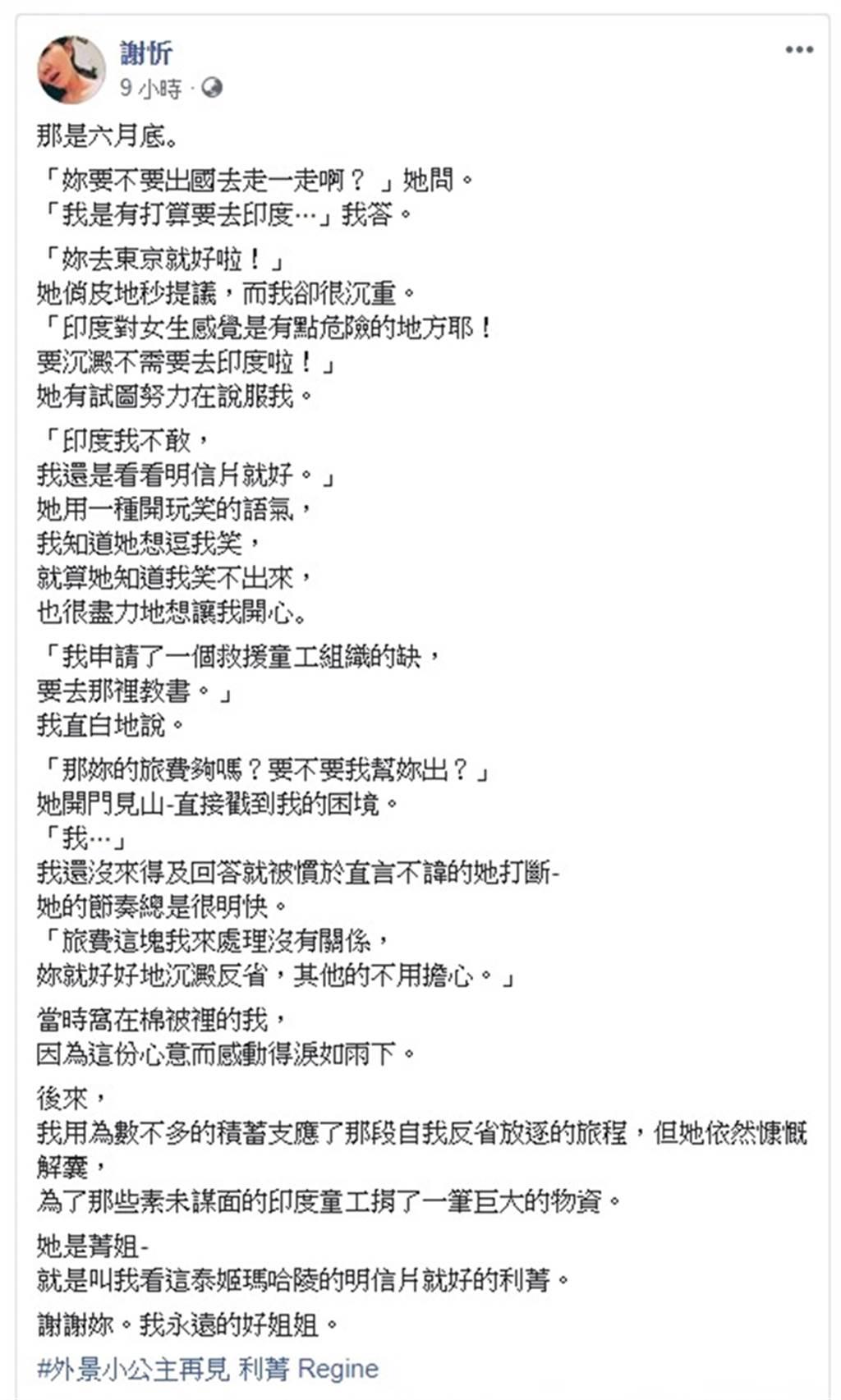 謝忻分享利菁6月時貼心金援。(圖/翻攝自謝忻臉書)