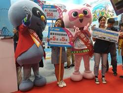 麗寶樂園渡假區饗樂券台中旅展下殺3.7折