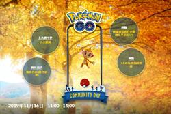 《Pokémon GO》11月社群日小火焰猴進化特別招式公布