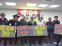 南市議會邀藝人辦演唱會撐香港
