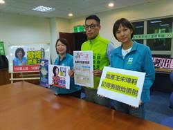 基隆》韓公佈房產歷程 綠議員:基隆地產王別再拖