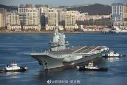 與遼寧艦同型 陸國產航母戰力如何增5成?