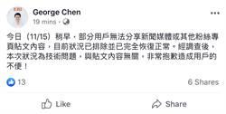 政治貼文一PO就被砍 臉書公布原因了