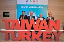 貿協拓銷土耳其 四產業見商機