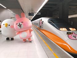 P助與粉紅兔兔搭高鐵 首航超療癒